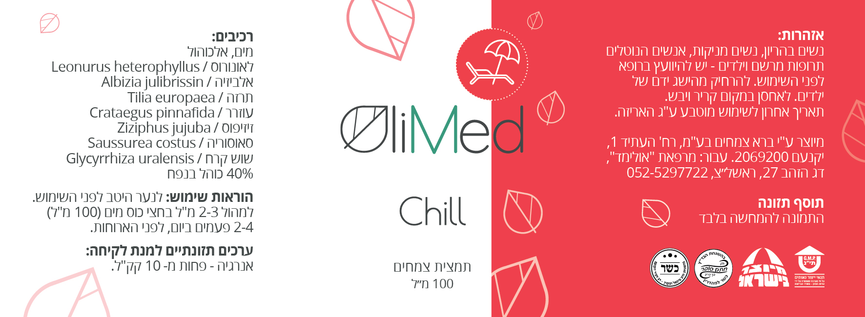 Olimed_Bottle10