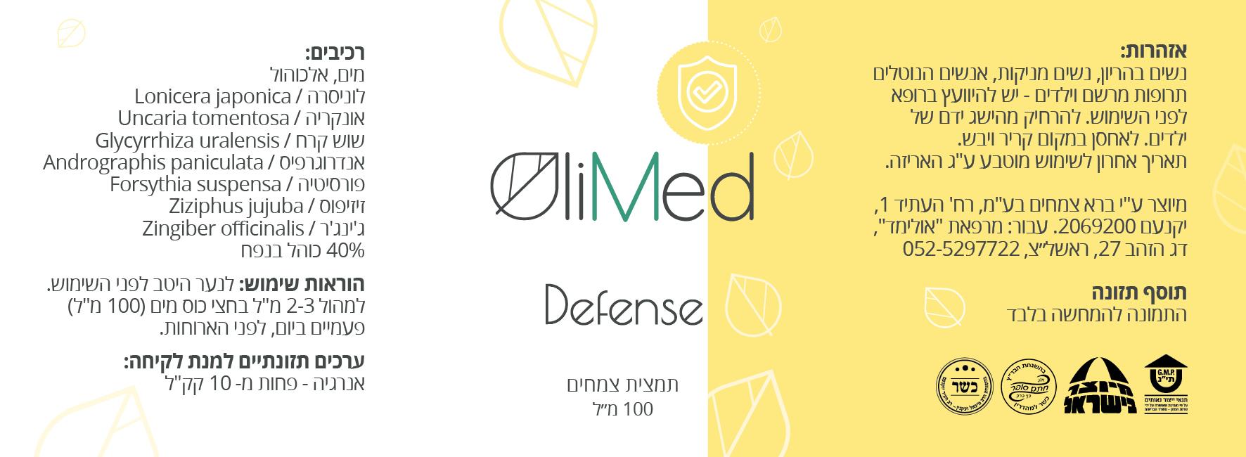 Olimed_Bottle11