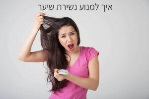 איך למנוע נשירת שיער נשים