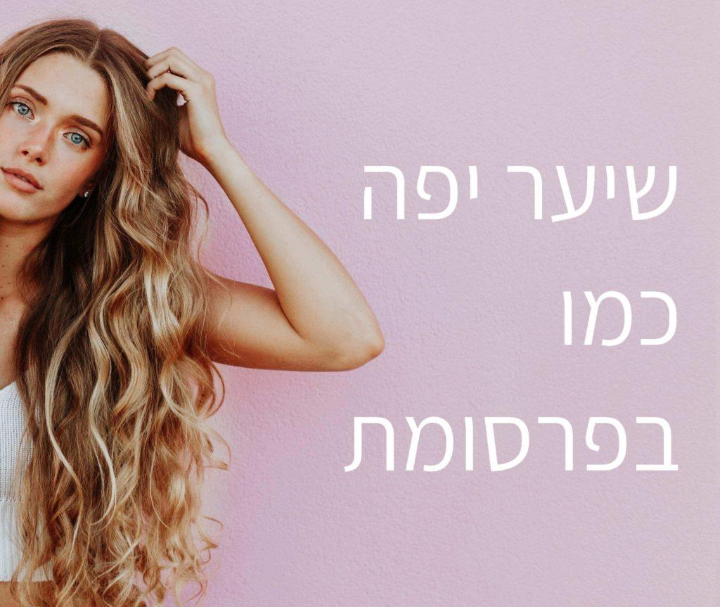 טיפים לשיער יפה כמו בפרסומת