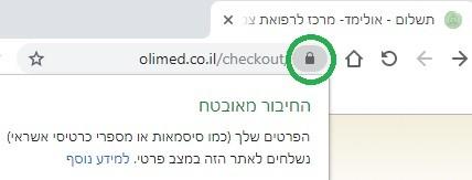 איך לבדוק SSL
