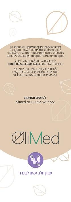 Olimed_Soap